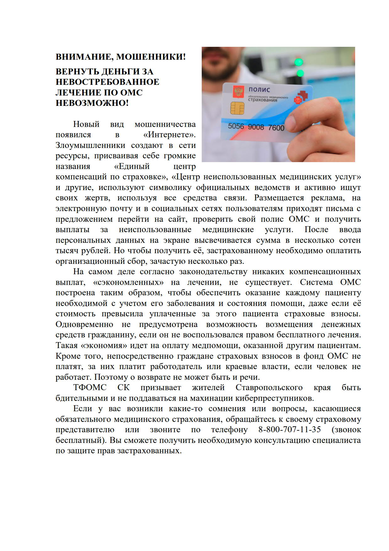 Информация_1