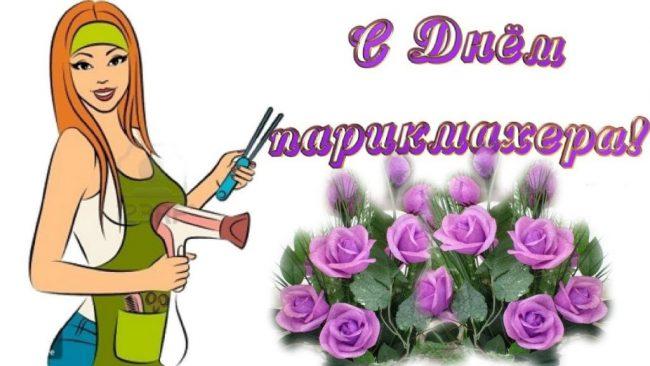 prazdniki-denj-parikmahera-cover-5419