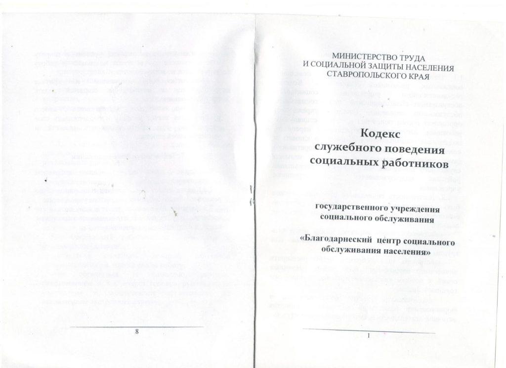 регистрационное удост. 003